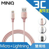 MiniQ 2in1 雙系統usb充電傳輸線 (Lightning/Micro USB) 1.5M 一頭雙規格 高速