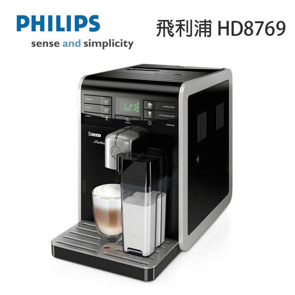 PHILIPS 飛利浦 HD8769全自動義式咖啡機