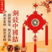 中國結開光銅錢掛件大號客廳招財鎮宅辟邪玄關喬遷背景墻裝飾壁掛  朵拉朵衣櫥