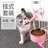 餵食器寵物飲水機狗狗喝水器掛式貓咪喝水神器自動飲水機狗喂食器不濕嘴 玩趣3C