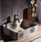 復古中式仿古方形台上盆橢圓形洗面盆陶瓷家用衛生間洗手盆洗臉盆 名購居家 igo