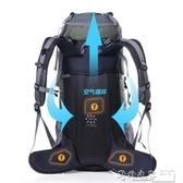 遠行客登山包後背男戶外背包50L多功能防水徒步旅行包DF 全館免運