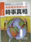 【書寶二手書T2/科學_DJV】新聞地理2-老師應該告訴你的時事真相_蕭坤松、戴彩霞
