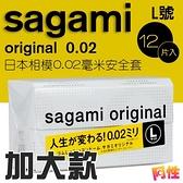【阿性精品】日本相模元祖 Sagami002 L-加大 超激薄保險套12入 情趣用品 衛生套 安全套 避孕套