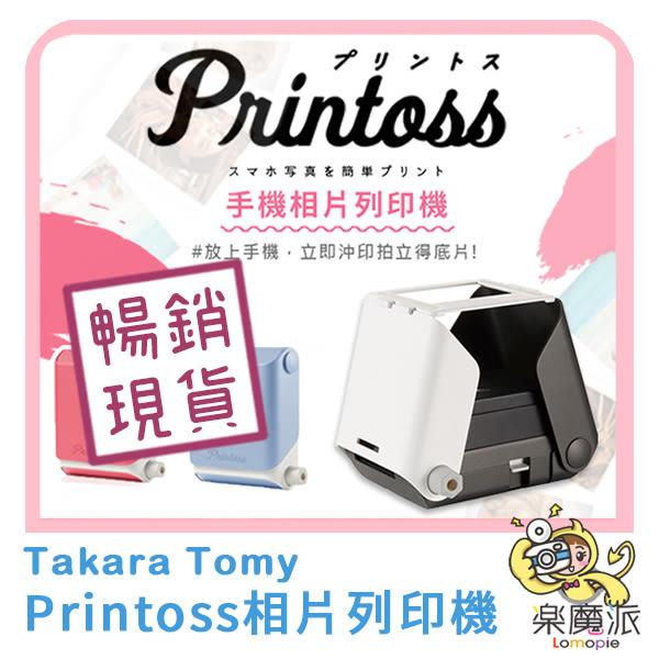 【暢銷現貨,今日下單,隔天出貨! 不含六日】Printoss 手機相片列印機 平行輸入 TAKARA Tomy