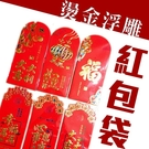 巨倫 精美 紅包 A-1689 紅包袋 紅禮袋 6入/包 (燙金圖案隨機出貨)