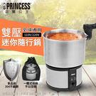 PRINCESS 荷蘭公主 雙電壓迷你隨行鍋302300/1L