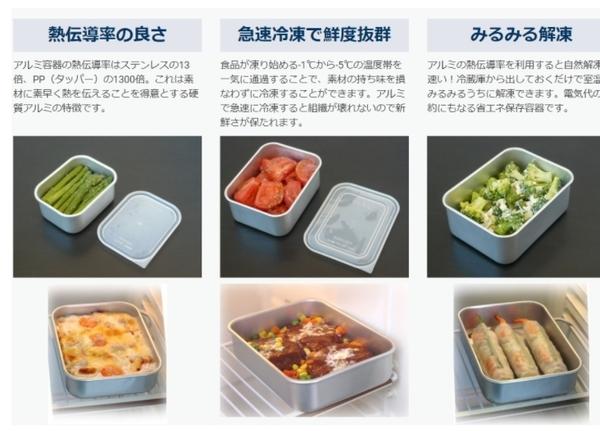 日本製 AKAO 急凍保鮮盒 深型 1.8L 保鮮盒