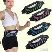新款時尚男女跑步運動手機隱形腰包腰帶多功能防水反光戶外包貼身xy2048『東京潮流』