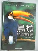 【書寶二手書T1/動植物_WFT】鳥類的秘密生活_艾登堡