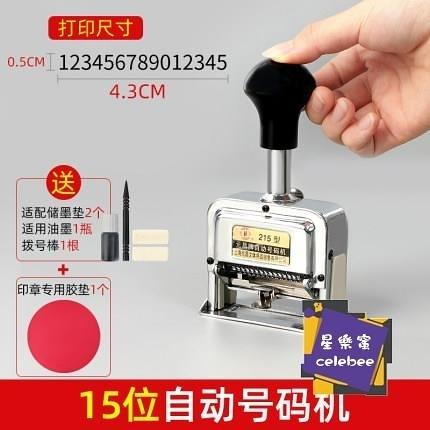 自動號碼機 小型自動號碼機打印跳號頁碼打碼機手動數字可調標價機生產日期印章器