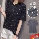 圓領燙印小星星條紋上衣(2色) L~4XL【455115W】【現+預】-流行前線-