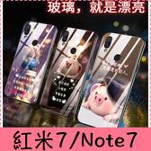 【萌萌噠】Xiaomi 紅米Note7 時尚卡通 網紅情侶款 夢幻小豬 全包軟邊 鋼化玻璃背板 手機殼 手機套