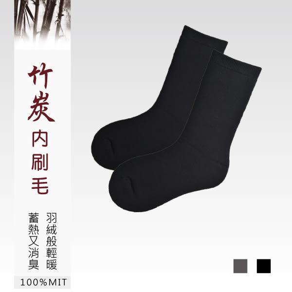 紡羽絨|中空竹炭|保暖半統襪|旅行家】83282