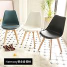 木質 椅子 北歐 楓木椅 電腦椅 餐椅 椅【F0042】Harmony鬱金香餐椅(三色) 完美主義ac