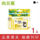 向日葵 for HP NO.60XL / CC641WA / CC641 黑色高容量環保墨水匣/適用 HP Envy110/Envy120/F2410/F4280/F4480