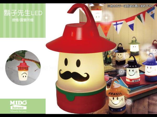 日本原裝進口 Smile LED微笑提燈/露營燈/吊燈-翹鬍子先生《Midohouse》