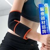 來而康 舒美立得 護具型冷熱敷墊 PW120 肘部專用