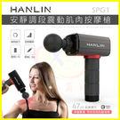 HANLIN-SPG1 調段深層筋膜肌肉按摩槍 肩頸痠痛紓壓健身重訓拳擊 瑜珈 筋膜槍 贈5個按摩槍頭+收納盒