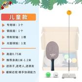 乒乓球訓練器 訓練神器單人自練兒童家用健身器材創意禮物【快速出貨】