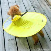 狗狗雨衣飛碟款抖音泰迪衣服四腳防水斗篷小型犬小狗全包寵物雨披  潮流前線