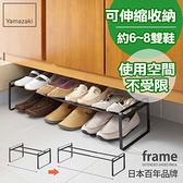 日本【YAMAZAKI】都會簡約伸縮式鞋架(黑)