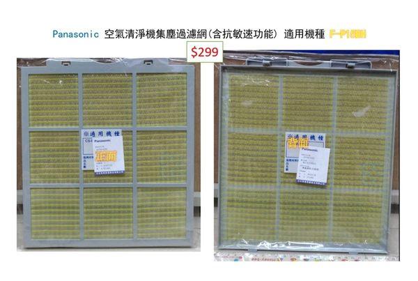 原廠✿國際牌✿PANASONIC✿台灣松下✿空氣清淨機 集塵過濾網(含抗敏速功能)✿適用:F-P15BH