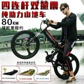 26寸折疊電動山地自行車變速助力48V鋰電池電單車 萬客居