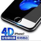 【TG】iphone 7 plus鋼化膜...