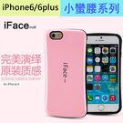 【陸少】小蠻腰 iface iPhone6s 6Plus手機硅膠 i6s保護套 波點防滑 防摔烤漆外殼 4.7寸 5.5寸 手機套