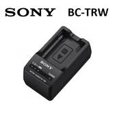 【免運費】SONY BC-TRW W系列電池充電器 (公司貨)