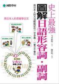 (二手書)史上最強圖解日語形容詞.副詞 :用日本人的方法輕鬆記住一字多義,一輩..