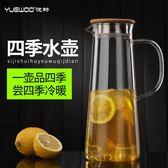 悅物玻璃水壺耐熱涼水壺家用冷水壺耐高溫涼水杯大容量涼茶壺 限時八八折最後三天