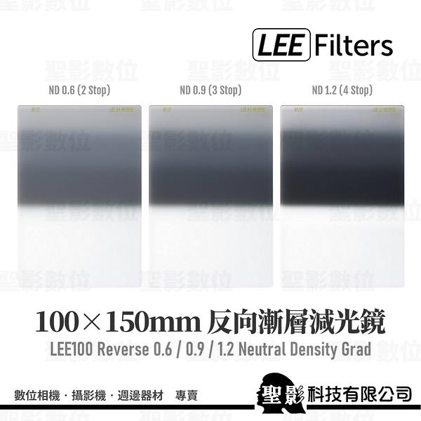 【單入】LEE Filters 李氏 反向漸層減光鏡 (ND 0.6/0.9/1.2) 100x150mm GND REVERSE《公司貨》