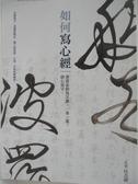 【書寶二手書T1/藝術_DNO】如何寫心經_侯吉諒