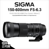 SIGMA 150-600mm F5-6.3 DG OS HSM For Canon Nikon 公司貨 ★24期免運★ 變焦望遠鏡 薪創