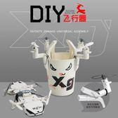 遙控飛機飛行夾子飛行器智慧玩具積木無人機高清四軸定高航拍模型 igo 露露日記