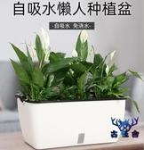 花盆栽種菜神器自動吸水懶人家庭陽臺長方形塑料種植箱【古怪舍】