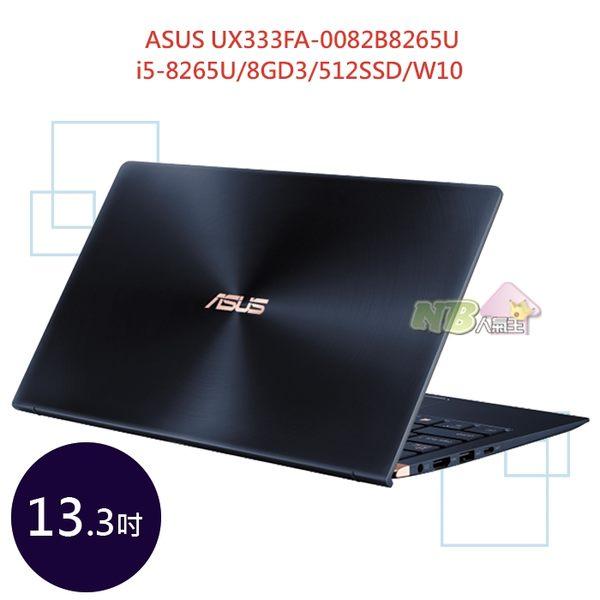 ASUS UX333FA-0082B8265U 13.3吋 ◤0利率◢ ZenBook 13 (i5-8265U/8GD3/512SSD/W10) 皇家藍