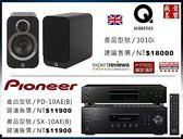 『盛昱音響』日本 Pioneer SX-10AE(B)+PD10AE(B)+Q Acoustics 3010i 喇叭  - 有現貨