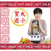 《搭贈乾濕二用吸塵器》Vita-Mix Vitamix TNC5200 維他美仕 全營養調理機 (大侑公司貨)