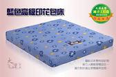 【大漢家具網路商城】5尺藍色高級印花包床