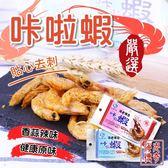 海老傳奇 咔啦蝦 25g【櫻桃飾品】【30276】