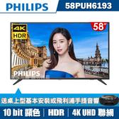限時下殺▼(送好禮2選1)PHILIPS飛利浦 58吋4K HDR聯網液晶+視訊盒58PUH6193