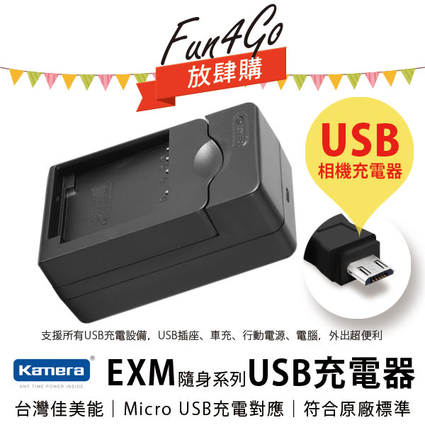 放肆購 Kamera Sony NP-FW50 USB 隨身充電器 EXM 保固1年 A33 A35 A37 A55 A3000 A5000 A5100 A6000 A6500 A6300 A5000..