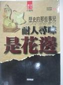 【書寶二手書T1/一般小說_ATI】歷史的那些事兒:耐人尋味是花邊_原價220_宿春禮