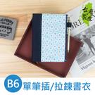 珠友網購限定 SC-03213 B6/3...