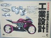 【書寶二手書T4/設計_YIH】創意無限 : 工業設計手繪產品_羅劍