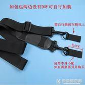 尼龍相機背帶肩大小配件包帶帶子斜跨帶包單電腦單反塑膠包.  快意購物網
