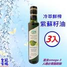 (三瓶優惠組)頂級冷萃鮮榨紫蘇籽油*3入